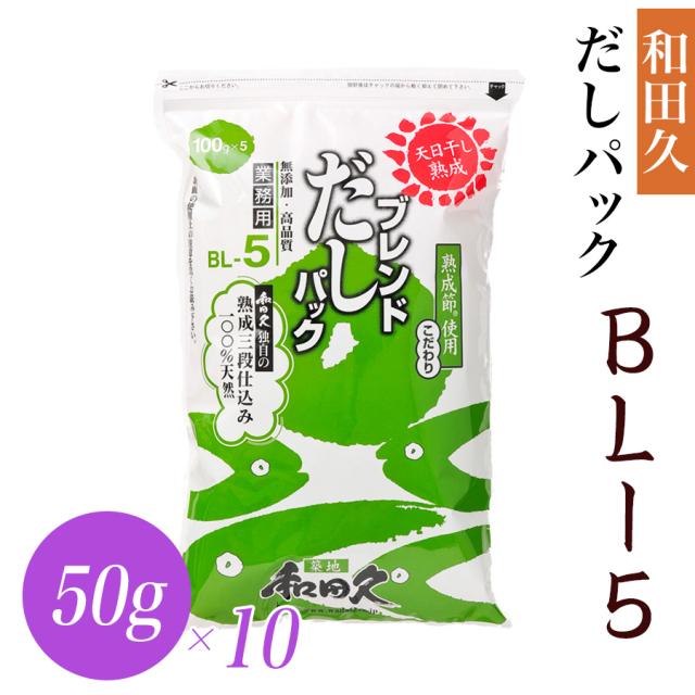 築地 削り節 和田久「BL-5」(50g×10)