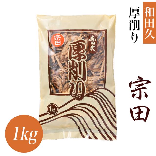 築地 削り節 和田久「厚削り・宗田」(1kg)