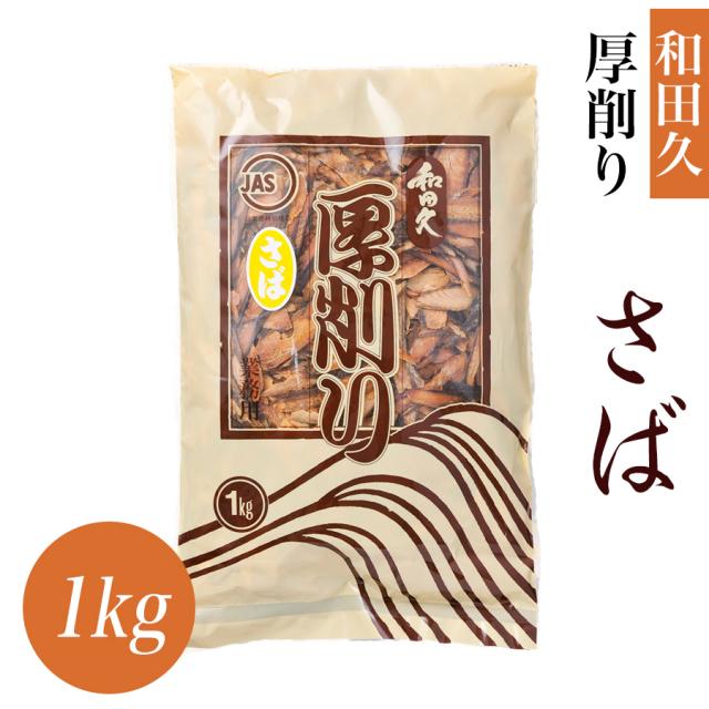 築地 削り節 和田久「厚削り・さば」(1kg)