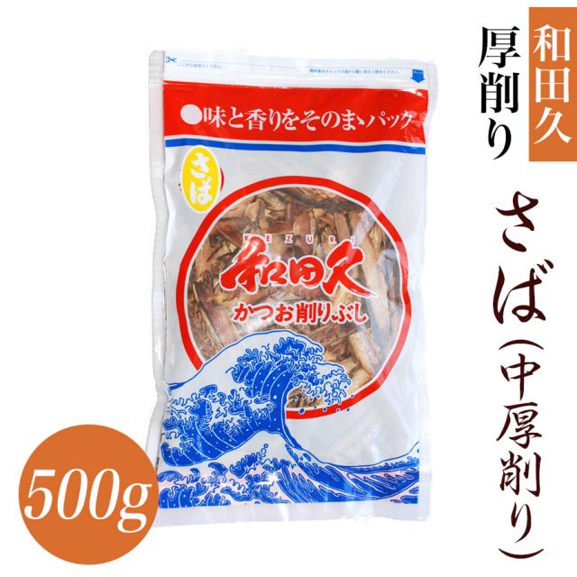 築地 削り節 和田久「厚削り・さば(中厚削り)」(500g)
