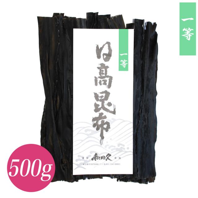 築地 削り節 和田久「日高昆布(一等級)」(500g)
