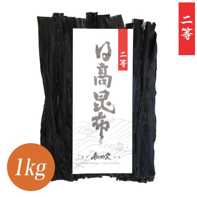 築地 削り節 和田久「日高昆布(二等級)」(1kg)