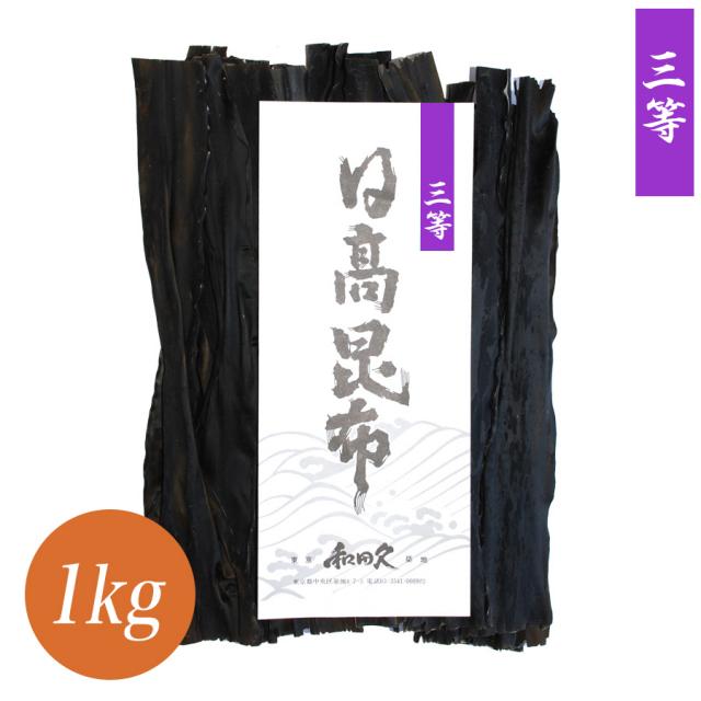 築地 削り節 和田久「日高昆布(三等級)」(1kg)