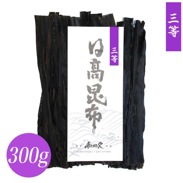 築地 削り節 和田久「日高昆布(三等級)」(300g)