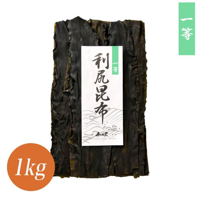 築地 削り節 和田久「利尻昆布(一等級)」(1kg)
