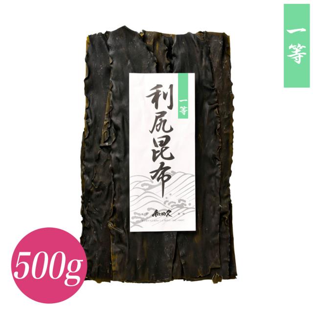 築地 削り節 和田久「利尻昆布(一等級)」(500g)