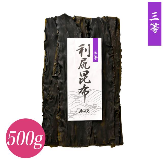 築地 削り節 和田久「利尻昆布(三等級)」(500g)