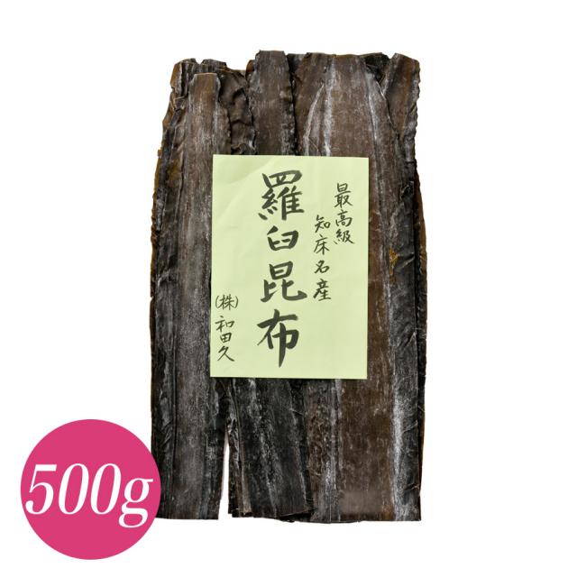 築地 削り節 和田久「羅臼昆布」(500g)
