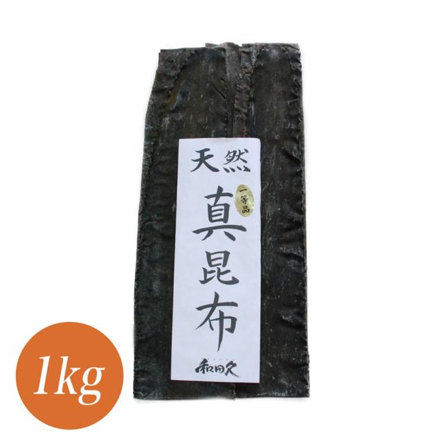 築地 削り節 和田久「真昆布」(1kg)