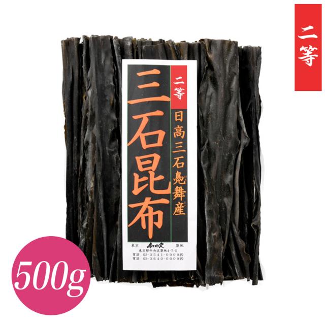 築地 削り節 和田久「日高三石昆布(二等級)」(500g)