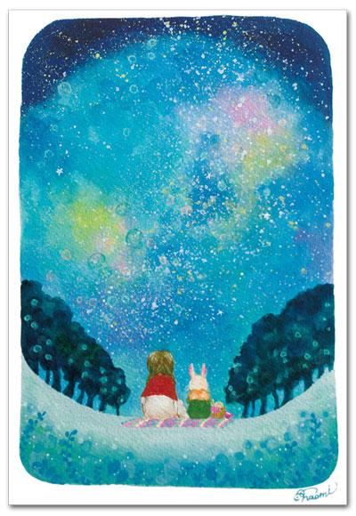 星空ピクニック