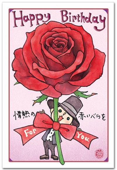 12月薔薇