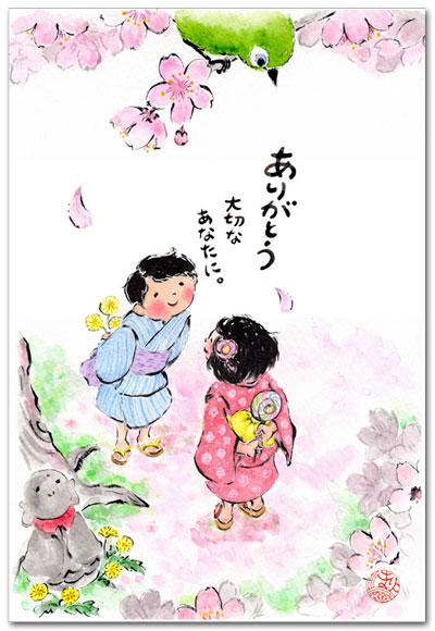 桜・ありがとう