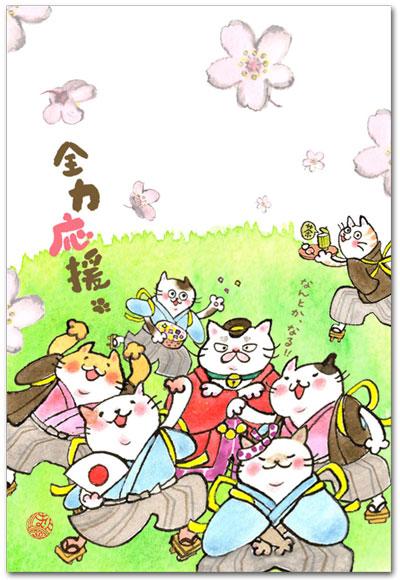 猫の応援団