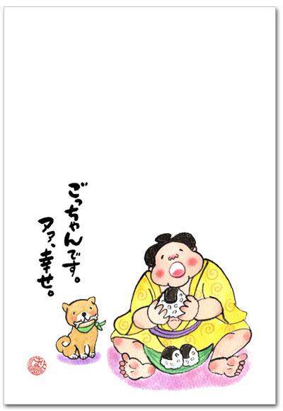 お相撲・幸せ