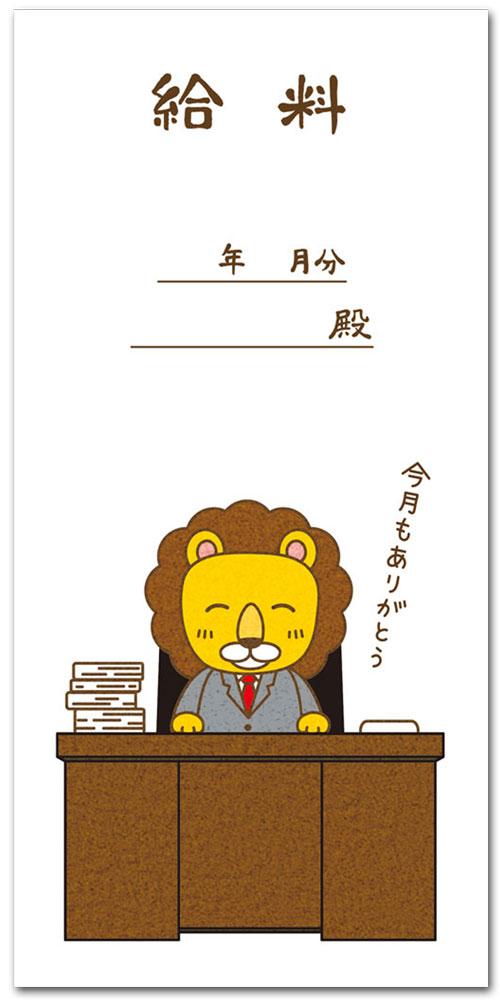 給料・ライオン