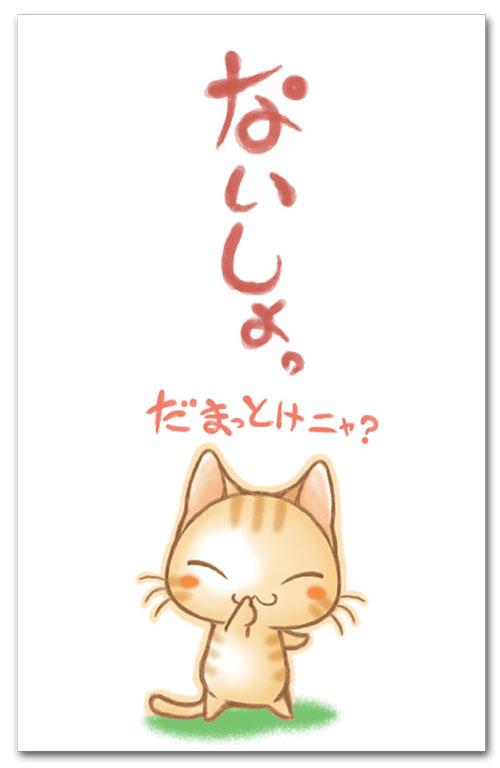 ないしょ・ネコ