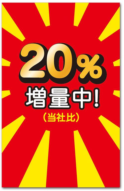 20パーセント増量