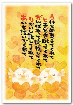 絵葉書かわいいイラストのメッセージ入り和風ポストカード通販