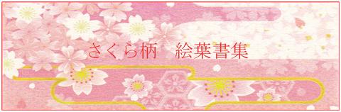 桜絵葉書集
