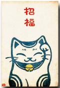 しろたえポストカード招猫
