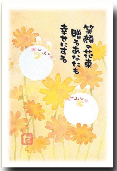 まえだたかゆき・メッセージ入りポストカード 「笑顔の花束」
