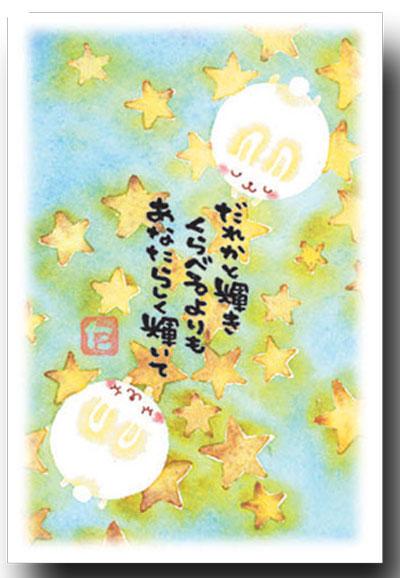 まえだたかゆき・メッセージ入りポストカード 「星うさぎ」