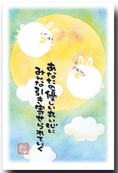まえだたかゆき・メッセージ入りポストカード 「月うさぎ」