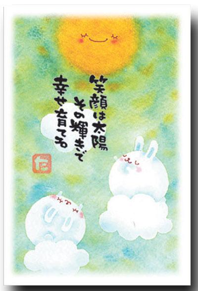 まえだたかゆき・メッセージ入りポストカード 「笑顔は太陽」