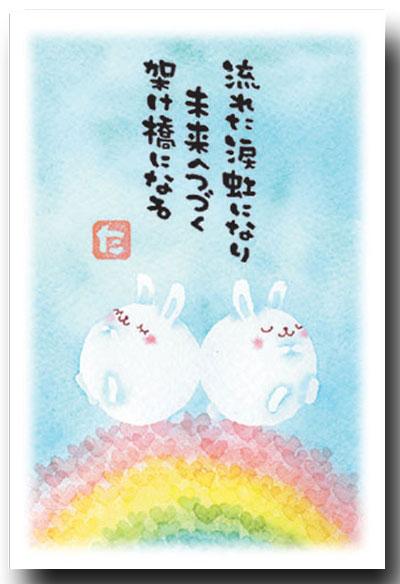まえだたかゆき・メッセージ入りポストカード 「虹うさぎ」