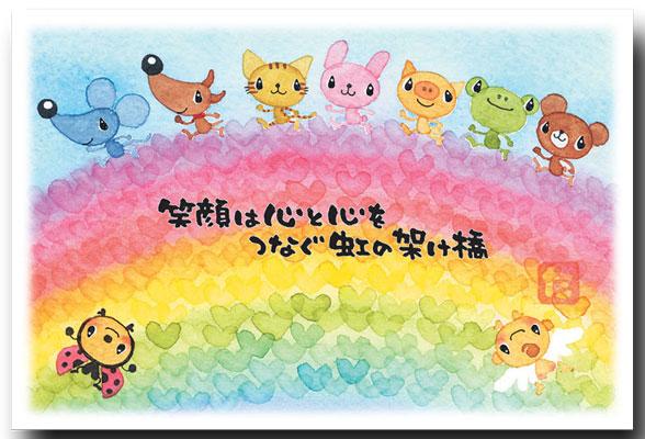 マエダタカユキ・メッセージカード 笑顔の虹