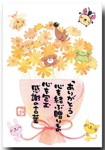 マエダタカユキ・メッセージカード 感謝の花束