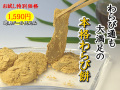 わらび餅1590円