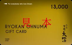 13,000円分ご利用ギフトカード