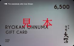 6,500円分ご利用ギフトカード