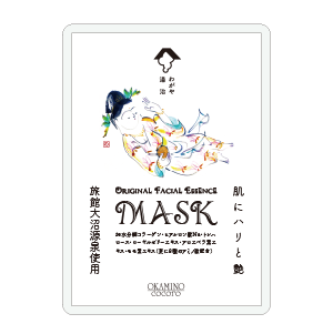 薬用フェイシャルマスク「大沼の湯」