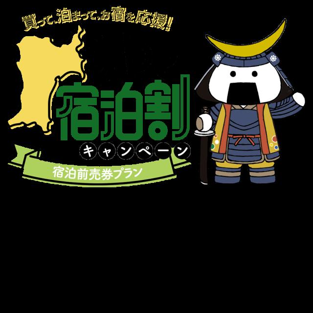 【旅館大沼】みやぎ宿泊割キャンペーン 前売券 5,000円