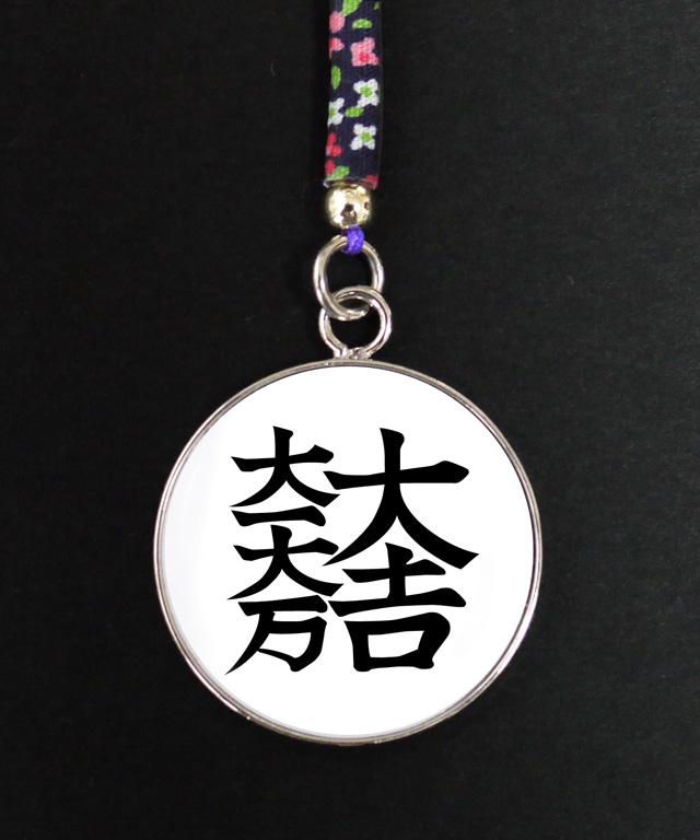 戦国武将家紋ストラップ(ドーム型)「石田三成」