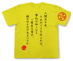 戦国武将Tシャツ・織田信長「人間五十年」(黄)