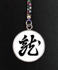戦国武将家紋ストラップ(ドーム型)「上杉謙信・龍」