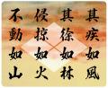 戦国武将マウスパッド 武田信玄「風林火山」商品画像