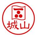 幕末印鑑◆長州藩「藩旗」