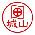 幕末印鑑◆薩摩藩「藩旗」