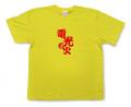 四字熟語のTシャツ「電光石火」商品画像