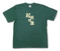 四字熟語のTシャツ「起死回生」商品画像