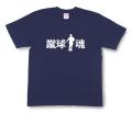 サッカー魂Tシャツ「蹴球魂」商品画像