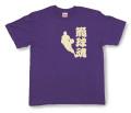 バスケットボール魂Tシャツ「籠球魂」商品画像