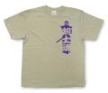 剣道魂Tシャツ「剣士魂」商品画像