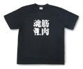 筋肉魂Tシャツ「筋肉魂」商品画像