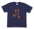 脱力系文字Tシャツ「ダブルボランチ」商品画像